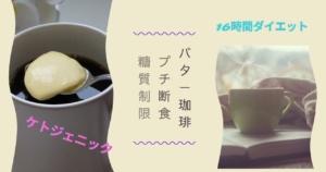 バターコーヒーを朝に飲む【16時間ダイエット(プチ断食)とケトジェニック(糖質制限)】