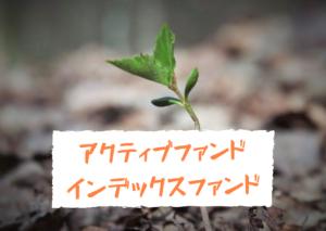 投資の基本【インデックスファンドとアクティブファンド】