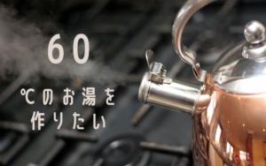 60度のお湯を作りたい【温度計は無い】