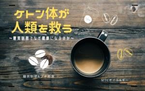 『ケトン体が人類を救う~糖質制限でなぜ健康になるのか~/宗田 哲男 』のレビュー(ネタバレあり)中年...