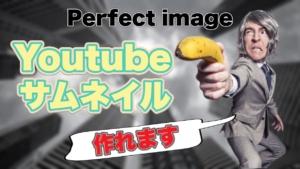 アプリPerfect image(パーフェクトイメージ)でYouTube動画サムネイルの作り方