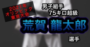 オリンピック東京大会 空手女子組手(67kg超級)代表の荒賀龍太郎はどんな選手か【得意技、流派や身長な...