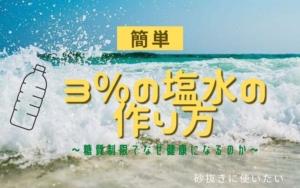3%の塩水の簡単な作り方【砂抜きに使う海水のような濃度】