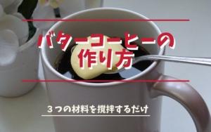 バターコーヒーの作り方【3つの材料をかくはんするだけ】