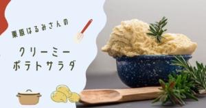 栗原はるみさんのクリーミーポテトサラダのレシピ
