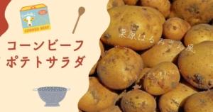 マヨネーズを使わないコンビーフポテトサラダ【栗原はるみさん風】