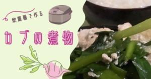 炊飯器で作る簡単「かぶの煮物」のレシピ【材料入れてスイッチを押すだけ】