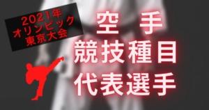 空手の競技種目と各階級代表選手とスケジュール【東京2020オリンピック競技】